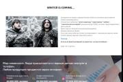Сайт под ключ. Landing Page. Backend 428 - kwork.ru