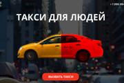 Профессионально и недорого сверстаю любой сайт из PSD макетов 176 - kwork.ru