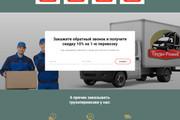 Перенос, экспорт, копирование сайта с Tilda на ваш хостинг 90 - kwork.ru