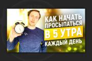 Сделаю превью для видео на YouTube 117 - kwork.ru