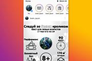Оформление Instagram профиля 43 - kwork.ru