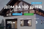 Скопировать Landing page, одностраничный сайт, посадочную страницу 111 - kwork.ru