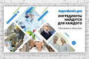 Дизайн баннера 112 - kwork.ru