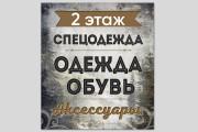 Дизайн наружной рекламы 90 - kwork.ru