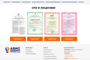 Создам сайт под ключ на WordPress 130 - kwork.ru