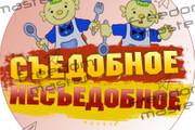 Шапка для Вашего YouTube канала 201 - kwork.ru