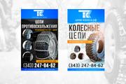 Сделаю 1 баннер статичный для интернета 46 - kwork.ru