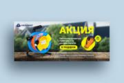 Разработаю дизайн баннера для сайта 46 - kwork.ru