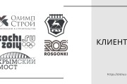 Стильный дизайн презентации 533 - kwork.ru