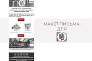 Создам html письмо для e-mail рассылки -адаптация + дизайн 79 - kwork.ru