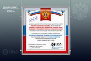 Разработаю дизайн рекламного постера, афиши, плаката 81 - kwork.ru
