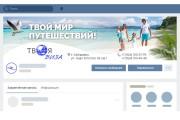 Сделаю обложку для группы 132 - kwork.ru