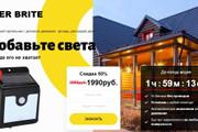 Копия товарного лендинга плюс Мельдоний 119 - kwork.ru