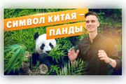 Сделаю превью для видеролика на YouTube 141 - kwork.ru