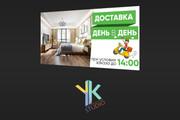 Продающие баннеры для вашего товара, услуги 129 - kwork.ru