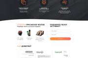Дизайн страницы сайта 156 - kwork.ru