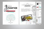 Оформление презентации товара, работы, услуги 179 - kwork.ru