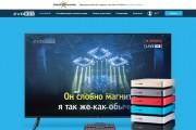 Копия сайта, landing page + админка и настройка форм на почту 160 - kwork.ru