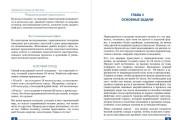 Верстка электронных книг в форматах pdf, epub, mobi, azw3, fb2 47 - kwork.ru