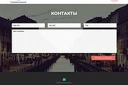 Создание одностраничника на Wordpress 250 - kwork.ru