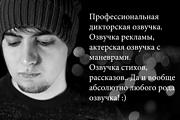 Профессиональная озвучка реклам, роликов, фильмов, стихов 3 - kwork.ru