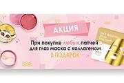 Баннер яркий продающий 28 - kwork.ru
