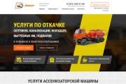 Копия сайта, landing page + админка и настройка форм на почту 179 - kwork.ru