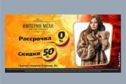 Наружная реклама, билборд 123 - kwork.ru