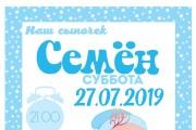 Сделаю макет плаката 15 - kwork.ru