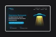 Landing page, создай свой уникальный стиль. 1 блок 37 - kwork.ru