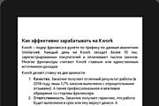 Верстка электронных книг в форматах pdf, epub, mobi, azw3, fb2 51 - kwork.ru