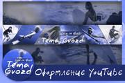 Шапка для Вашего YouTube канала 165 - kwork.ru