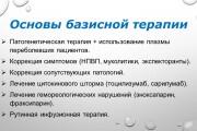 Создание презентаций 68 - kwork.ru