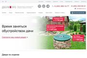 Копирование сайтов практически любых размеров 97 - kwork.ru