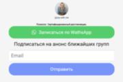 Делаю копии landing page 128 - kwork.ru
