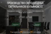 Делаю копии landing page 127 - kwork.ru