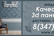 Дизайн баннера, билборда 22 - kwork.ru
