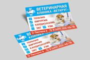 Разработаю дизайн листовки, флаера 163 - kwork.ru