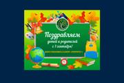 Создам привлекательный баннер 18 - kwork.ru