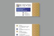 Дизайн визитки 119 - kwork.ru