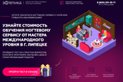 Верстка секции сайта по psd макету 25 - kwork.ru