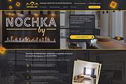 Дизайн страницы сайта 178 - kwork.ru