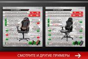 Баннер, который продаст. Креатив для соцсетей и сайтов. Идеи + 194 - kwork.ru