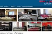 Создам автонаполняемый сайт на WordPress, Pro-шаблон в подарок 51 - kwork.ru
