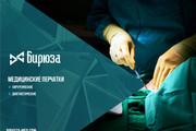 Разработка презентации 23 - kwork.ru