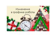 Статичный баннер и исходник к нему 20 - kwork.ru