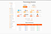 Дизайн любой страницы сайта + бонусы 113 - kwork.ru
