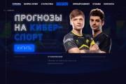 Сверстаю страницу на Bootstrap html + css 10 - kwork.ru