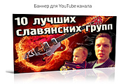 Баннер для сайта 197 - kwork.ru