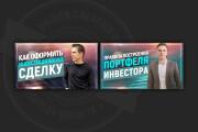 Сделаю превью для видео на YouTube 122 - kwork.ru
